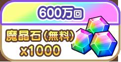 600万回で魔晶石(無料)1000個