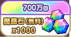 700万回で魔晶石(無料)1000個