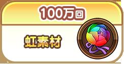 100万回で虹素材