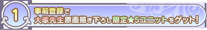 (1)事前登録で大塚先生描き下ろし限定★5ユニットをゲット!