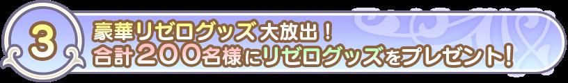 (3)豪華リゼログッズ大放出!合計200名様にリゼログッズプレゼント!