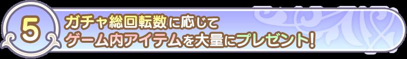 (5)ガチャ総回転数に応じてゲーム内アイテムを大量にプレゼント!