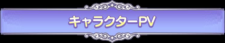 キャラクターPV