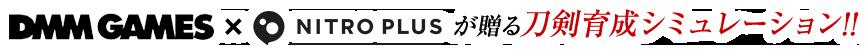 DMM GAMES×Nitroplusが贈る刀剣育成シミュレーション!!