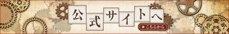 文豪とアルケミスト(文アル)公式サイト