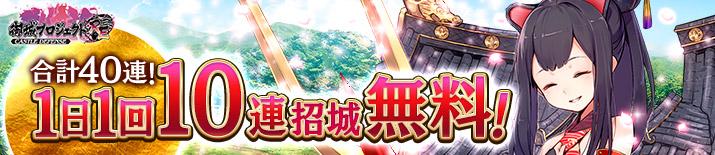 御城プロジェクト:RE〜CASTLE DEFENSE〜