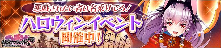 御城プロジェクトRE〜CASTLE DEFENSE〜