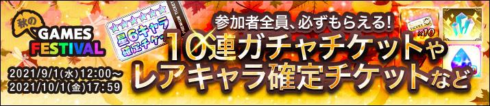 秋のDMM GAMES FESTIVAL