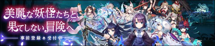 ラグナドール 妖しき皇帝と終焉の夜叉姫