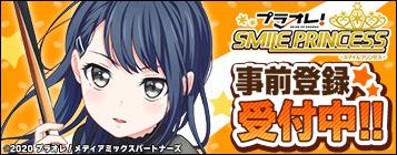 DMM GAMES [プラオレ!〜SMILE PRINCESS〜] のイメージイラスト