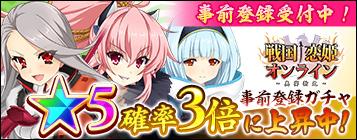 戦国†恋姫オンライン〜奥宴新史〜