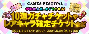 2021GW DMM GAMES FESTIVAL