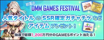 初夏のDMM GAMES FESTIVAL