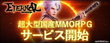 DMM GAMES [ETERNAL(エターナル)ー超大型「国産」MMORPGー] のイメージイラスト