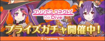 DMM GAMES [プリンセスコネクト!Re:Dive] のイメージイラスト