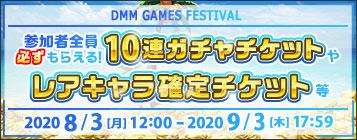 夏のDMM GAMES FESTIVAL