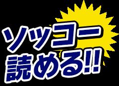 ソッコー読める!!