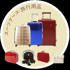 スーツケース・旅行用品