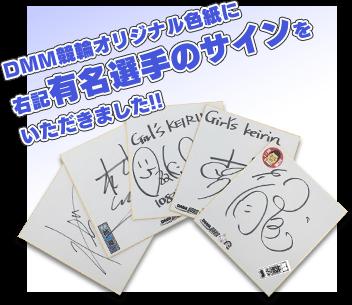 DMM競輪オリジナル色紙に右記有名選手のサインをいただきました!!