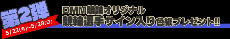 第二弾 DMM競輪オリジナル競輪選手サイン入り色紙プレゼント!!
