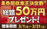 車券回収率王決定戦 【開催期間】3/1(木)〜3/31(土)
