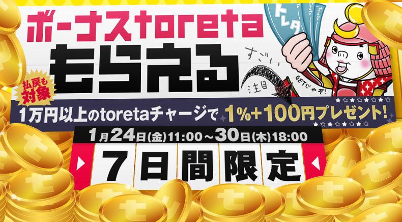 ボーナスtoretaもらえる! 1月24日(金)~30日(木)の7日間!