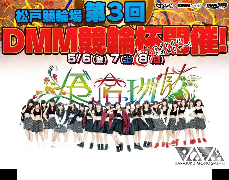 松戸競輪場 第三回 DMM競輪杯開催 5/6(金)7(土)8(日)