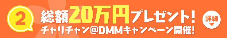 2.総額20万円プレゼント!チャリチャン@DMMキャンペーン開催!