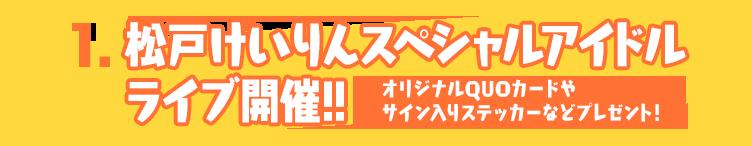 1.松戸けいりん応援大使就任ライブ開催!! オリジナルQUOカードやサイン入りステッカーなどプレゼント!