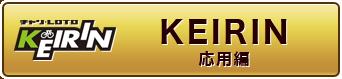KEIRIN 応用編