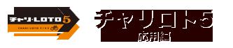 チャリロト5 応用編