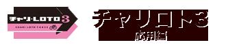 チャリロト3 応用編
