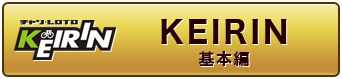KEIRIN 基本編