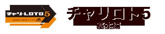 チャリロト5 基本編