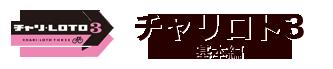 チャリロト3 基本編