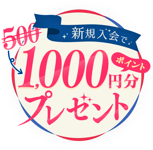 DMM競輪 新規入会で1,000円分のポイントプレゼント