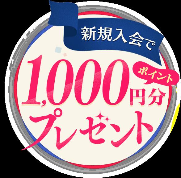 はじめてのtoreta+チャージで1,000円分ポイントプレゼント