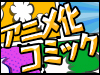 2021 冬アニメ特集