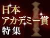 日本アカデミー賞ピックアップ