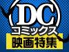 DCコミックス映画特集