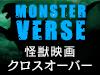 新世代怪獣映画誕生! その名はモンスターバース!