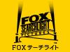 FOXサーチライト・ピクチャーズ作品をご紹介!