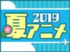 2019 夏アニメ特集