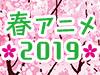 2019 春アニメ特集
