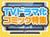 TVドラマ化コミック特集