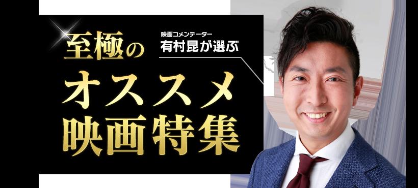 映画コメンテーター有村昆が選ぶ至極のオススメ映画特集