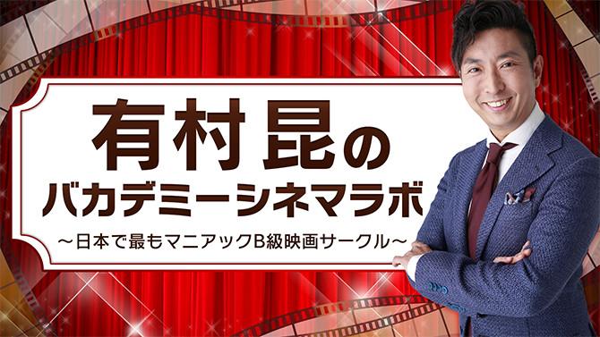 有村昆のバカデミーシネマラボ〜日本で最もマニアックB級映画サークル〜