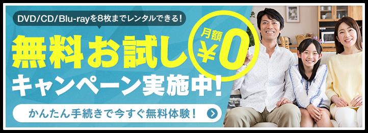 無料お試し月額0円キャンペーン実施中!