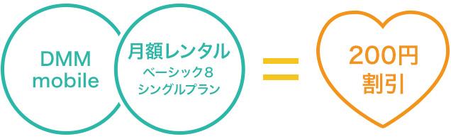 DMM mobileと併用で月額レンタル料金を200円割引