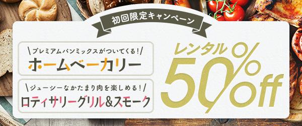 初回利用限定キャンペーン ホームベーカリー ロティサリーグリル&スモーク レンタル50%OFF